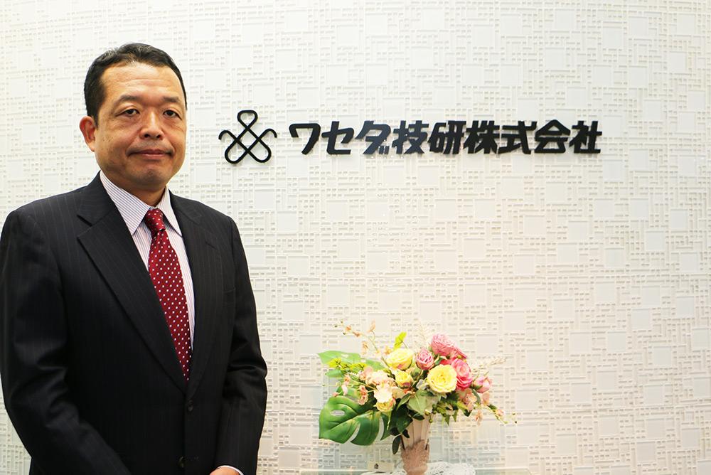 ワセダ技研株式会社代表